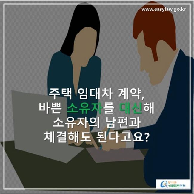 주택 임대차 계약, 바쁜 소유자를 대신해 소유자의 남편과 체결해도 된다고요?